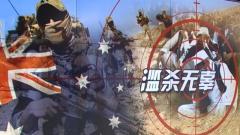 【揭露澳軍暴行】 澳媒和民眾譴責澳軍濫殺無辜