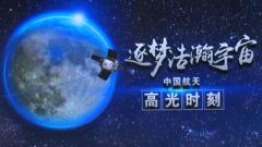 11月 中國航天的高光時刻