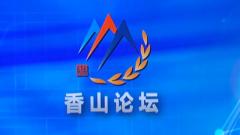 【北京香山論壇視頻研討會閉幕】 中國充分發揮大國作用 與世界分享抗疫經驗