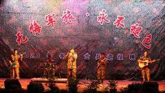 戰略支援部隊某部舉辦2020年冬季士兵退役晚會