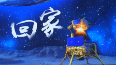嫦娥五號上升器進入預定軌道 實現中國首次地外天體起飛