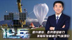 论兵·美陆军发展高空气球项目 天上越来越热闹了?