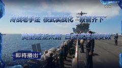 """《軍事制高點》20201206 冷戰老手法 核武實戰化""""雙管齊下"""" 美重返亞太路 日本或將成變數?"""