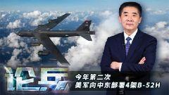 论兵·美国再次向中东部署B-52 地上不足空中补