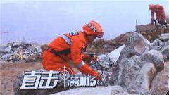 【直擊演訓場】多專業協同 提升應急救援能力