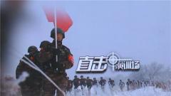 【直擊演訓場】冰天雪地 武警特戰隊員極限訓練