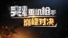 《军事纪实》20201207《突击车重机枪手巅峰对决》