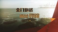 《军迷行天下》20201209 金门炮战遗址寻踪(下集)