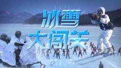 《军事纪实》20201209 冰雪大闯关