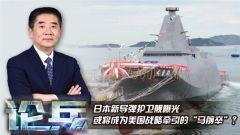 """论兵·日本新导弹护卫舰曝光 或将成为美国战略牵引的""""马前卒""""?"""
