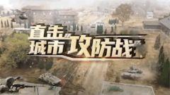 """《军事纪实》20201210《直击城市""""攻防战""""》"""