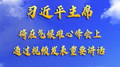 海报 国家主席习近平将于12月12日在气候雄心峰会上通过视频发表重要讲话