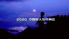 【第一军视】2020 中国军人在你身边