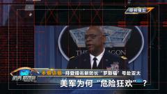 """《防务新观察》20201211 拜登提名新防长 """"罗斯福""""号赴亚太 美军为何""""危险狂欢""""?"""