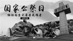 【第一军视】国家公祭日:国之殇 未敢忘!