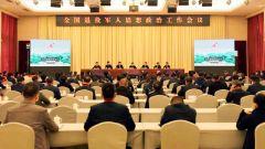 全國退役軍人思想政治工作會議在福建上杭古田召開