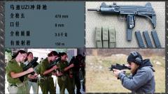 【军视小课堂·持续火力专题】 第13集  枪王出品 乌兹冲锋枪