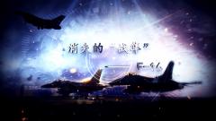 """《军事科技》20201215消失的""""战隼""""——F-16"""