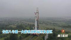 【第一军视】长征八号遥一运载火箭:我已就位 12月底择机首飞!
