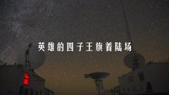 """【第一军视】""""嫦五""""即将回家!带你回顾四子王旗着陆场的英雄史"""