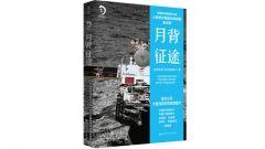 """庆""""嫦五""""凯旋,中国探月国家队新书《月背征途》首发,致敬中国航天"""
