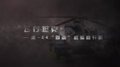 """《军事科技》20201222 """"飞行坦克""""——米-24""""雌鹿""""武装直升机"""