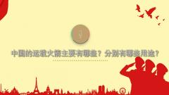 【军视问答】中国的长征系列运载火箭主要有哪些?