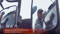 """【我身边的战友】刘永升:通行万里的""""金牌教练"""""""