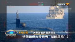 """《防务新观察》20201224 美核潜艇开赴波斯湾 特朗普仍未放弃当""""战时总统""""?"""