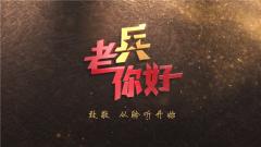 《老兵你好》20201226大孝无垠慰英魂——孝老爱亲老兵王贵武