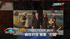 """《防务新观察》20201230 2020美反华势力欲掀""""新冷战"""":疯狂打压 频繁""""打脸"""""""