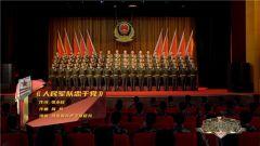战歌嘹亮|《人民军队忠于党》 英姿帅气的国宾护卫队集体献唱