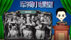 【军视小课堂·新年特别节目】顺口溜说名枪①枪牌撸子