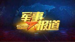 《军事报道》 20210101 迎接2021 五星红旗和太阳一同升起
