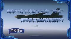 """《军事制高点》20210103 新年伊始 普京许下五大""""愿望"""" 拜登是否做好接招准备?"""