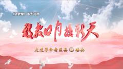 《讲武堂》20210103 敢教日月换新天——走进革命老区县⑤海安