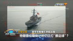 """《防务新观察》20210104美军双舰编队穿航台海 特朗普任期倒计时仍狂打""""擦边球""""?"""