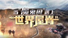 """《军事纪实》20210104 当""""魔鬼周""""遇上""""世界屋脊"""""""