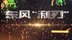 """《军事科技》20210105 东风""""利刃"""""""