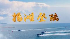 抢滩登陆!海军陆战队新年超燃开训MV来了