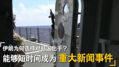"""杜文龙:为短时间内炒热事态引发关注 伊朗""""设局""""扣押韩国船只"""