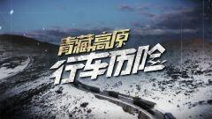 《军事纪实》20210108 青藏高原行车历险