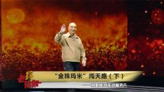"""《老兵你好》20210109""""金珠玛米""""闯天路(下)——致敬原18军进藏男兵"""