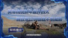 《军事制高点》20210110 美军精锐新年直扑西太 解放军以训促战不惧威胁