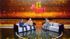 """进入西藏开展""""满缸运动"""" 解放军被赞为""""新汉人""""""""菩萨兵"""""""