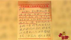 老兵读父亲写给他的书信 一段话说出了一群人的心声