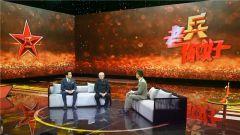 遂父愿主动进藏 老兵谭戎生讲述两代雪域军人的西藏情