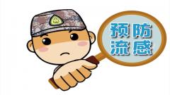 【超实用】冬季流感来袭,兵哥有妙招!