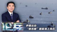 """论兵·伊朗海上阅兵复制""""海上狼群""""战术  时间地点很有深意"""