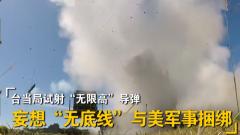 """杜文龙:妄想""""无底线""""与美军事捆绑 台当局再次试射""""无限高""""导弹"""